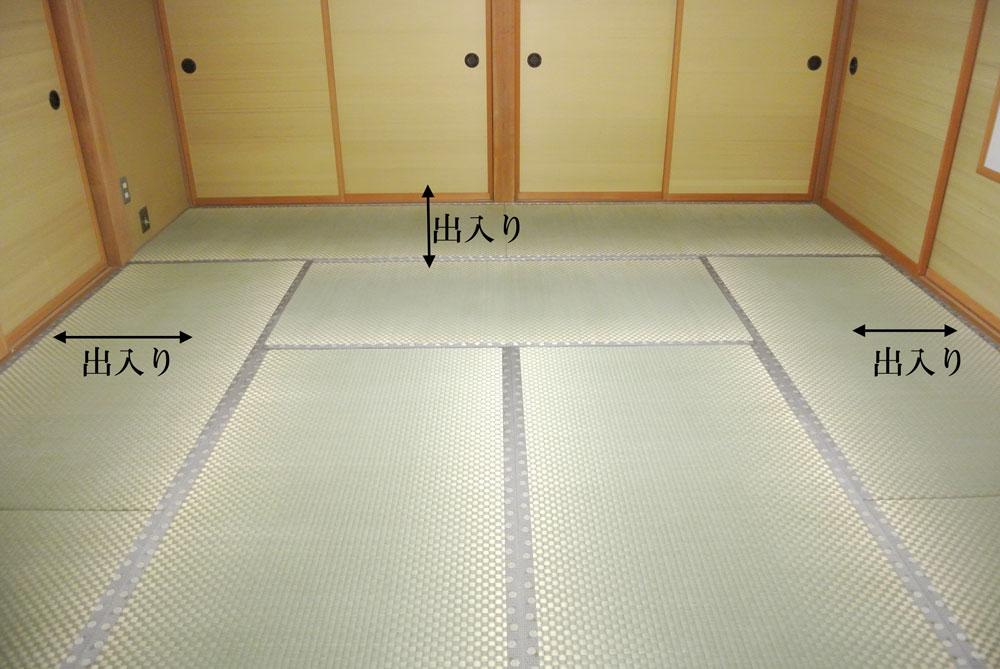 畳の敷き方③